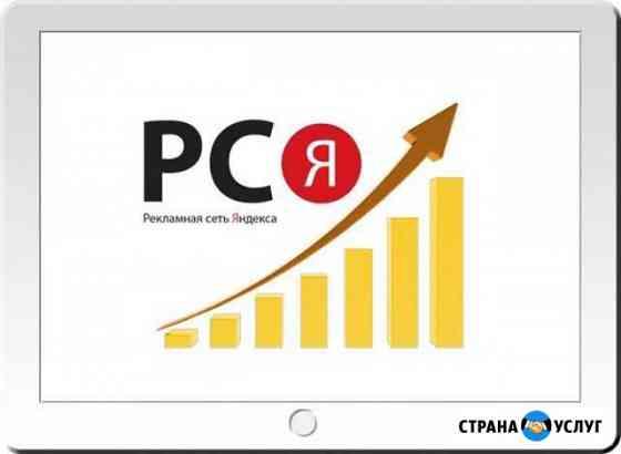 Настрою рекламу в рся(Яндекс Директ) бесплатно Владимир
