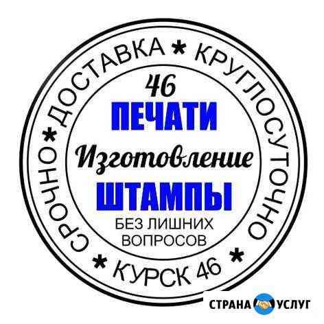 Печати и Штампы в Курске, новые и по оттиску Курск
