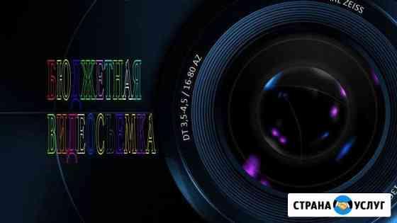 Бюджетная видеосъёмка на ваше торжество Архангельск