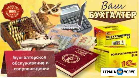 Бухгалтерия. кадры Псков