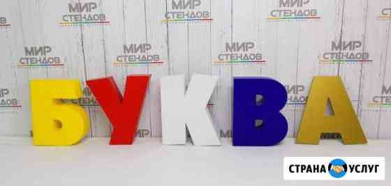 Световые буквы и короба Ульяновск