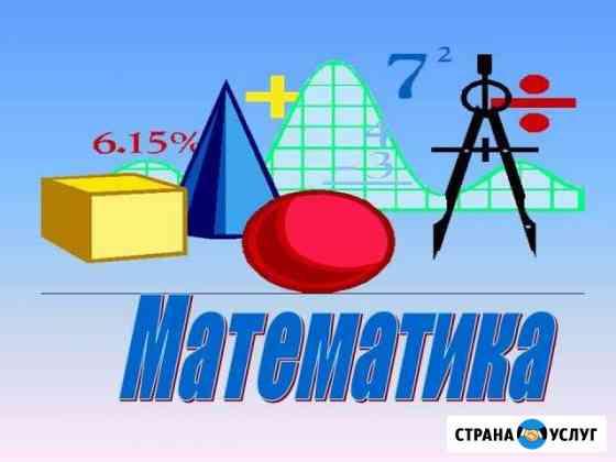 Репетитор по математике Брянск