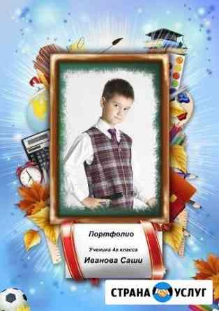 Создам портфолио для школы и детского сада Хабаровск