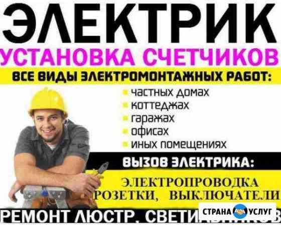 Электрик,ремонт бытовой техники Тюмень