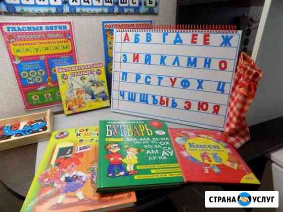 Обучение чтению. Репетитор начальных классов Нижний Новгород