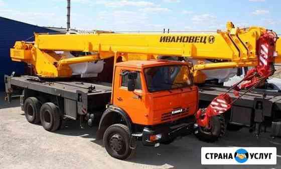 Автокран г/п 25тн стрела 22м аренда услуги Волгоград