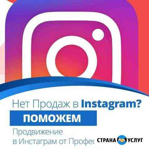 Инстаграмм Раскрутка с Гарантией результата Хабаровск