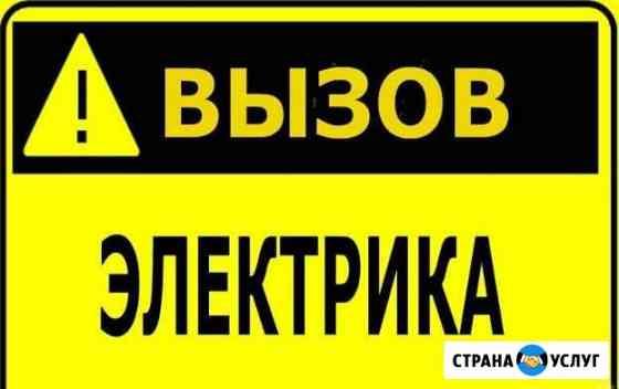 Электрик Азов