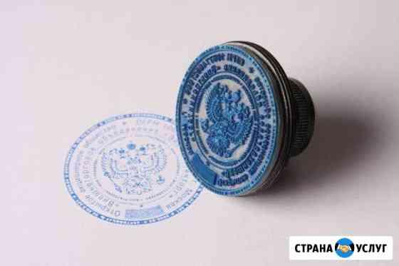 Изготовление печатей и штампов Данков