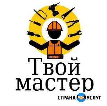 Мастер - Муж на Час любой ремонт Мурманск