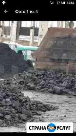 Доставка угля Южно-Сахалинск