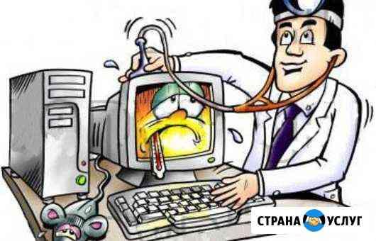 Решение проблем с компьютером в Геленджике Геленджик