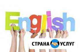Обучение английскому языку Ульяновск