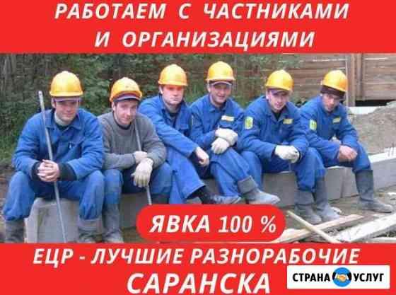 Разнорабочие Уборка снега Саранск