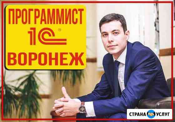 1С Программист Воронеж