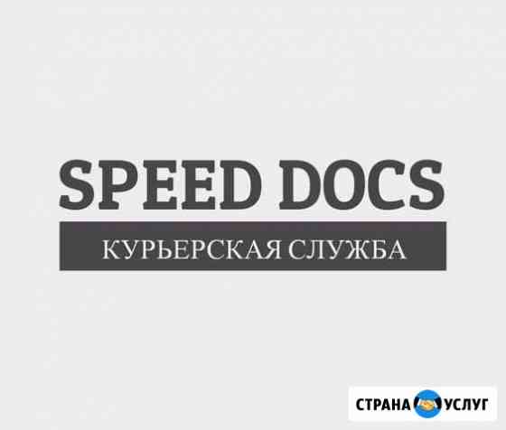 Курьерские услуги. Доставка грузов, документов Санкт-Петербург
