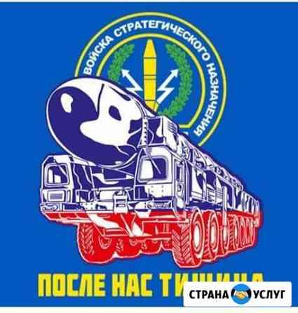 Курьер Волгоград
