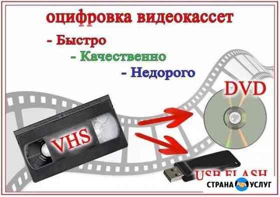 Оцифровка видеокассет Челябинск