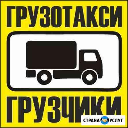 Грузовые перевозки,грузовое такси,услуги грузчиков Мирный