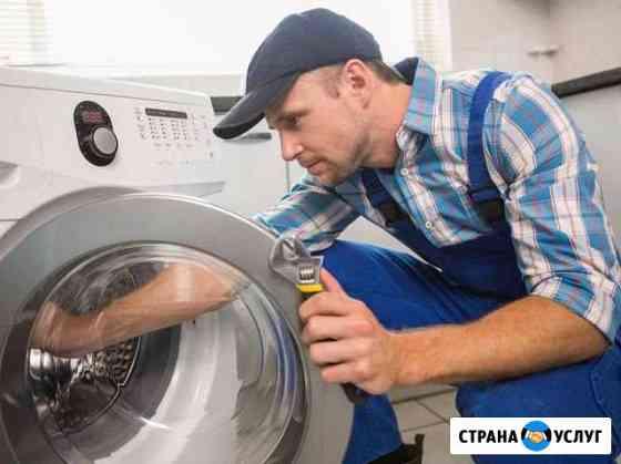 Ремонт стиральных машин на дому Псков