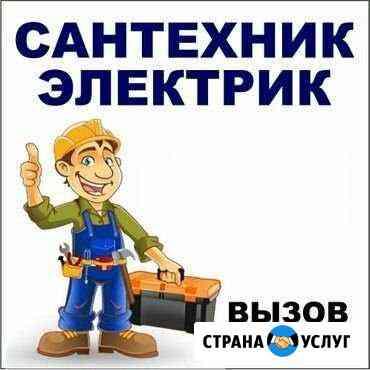Услуги сантехника, электрика Чита