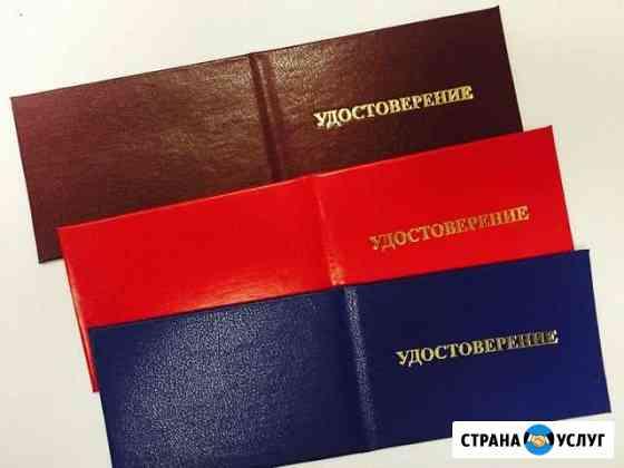 Курсы, корочки, удостоверения, от, птм и многие Нижний Новгород