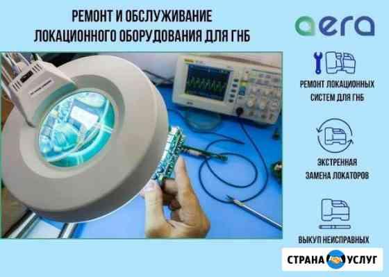 Ремонт локационных систем для гнб Нижний Новгород
