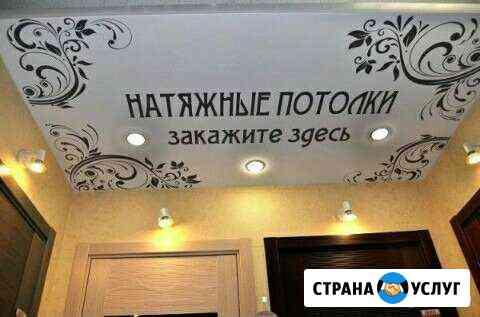Натяжные потолки, цены от производителя Оренбург