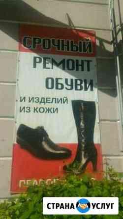 Ремонт обуви и кожгалантереи Комсомольск-на-Амуре