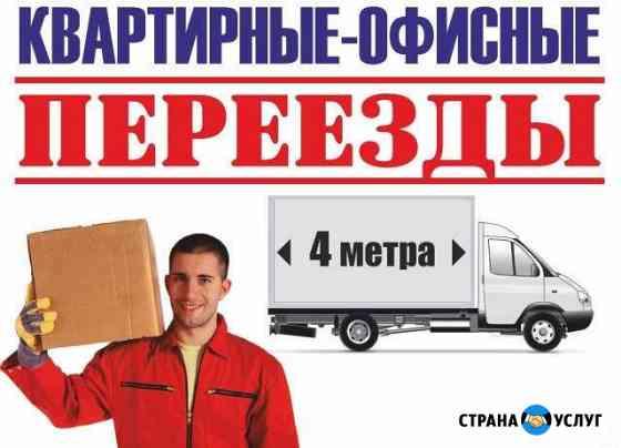 Переезды Грузчики Грузоперевозки Вывоз мусора Березовский