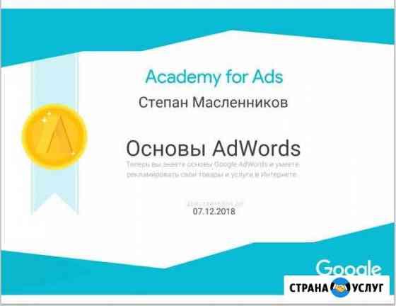 Контекстная реклама в Google AdWords Иваново
