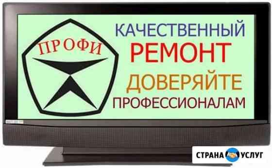 Ремонтирую Жидкокристаллические телевизоры на дому и в мастерской Нижний Новгород
