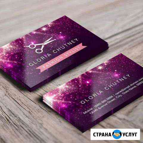Изготовление шаблонов сертификатов, визиток и др Омск