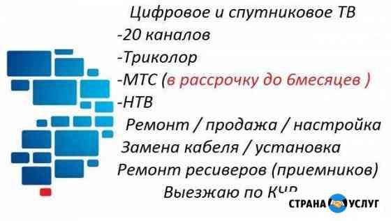 Триколор, МТС,НТВ,20каналов. Ремонт,настройка Черкесск