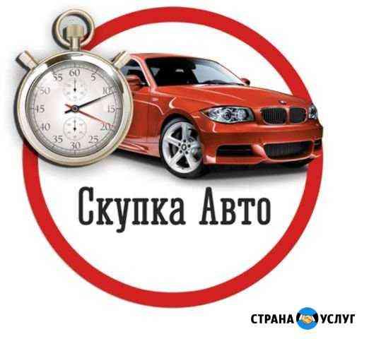 Выкуп русских авто Алексеевка