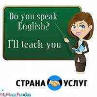 Репетитор по английскому языку Улан-Удэ