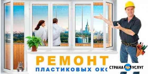 Ремонт окон и балконов Чита