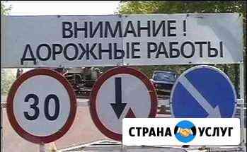 Благоустройство(асфальт) Славянск-на-Кубани