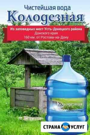 Вода питьевая Колодезная с доставкой Ростов-на-Дону