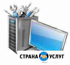 Обслуживание и настройка компьютеров Гагарин