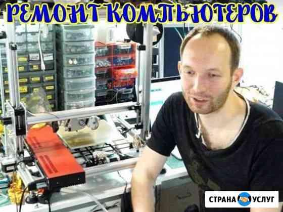 Ремонт, настройка и диагностика компьютеров и по Нижний Новгород