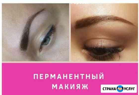 Перманентный макияж губ, век, бровей Севастополь