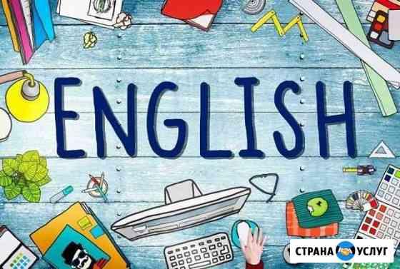 Репетитор английского для детей Смоленск