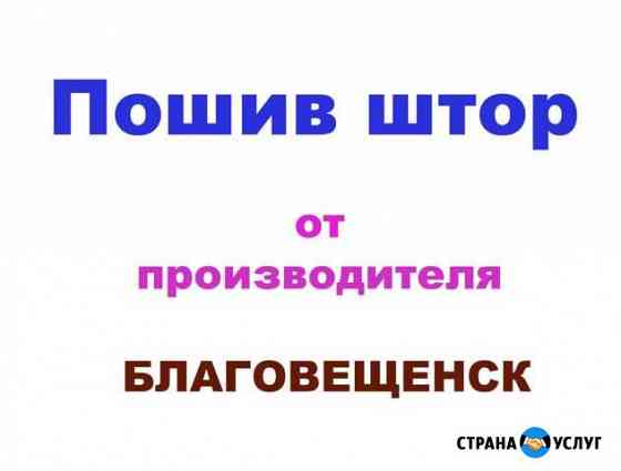Пошив штор от производителя - благовещенск Хабаровск