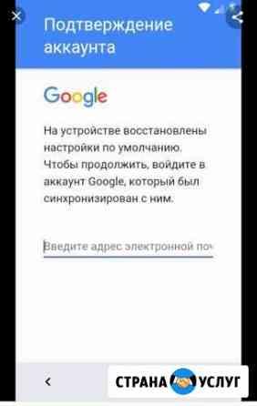 Отвязка аккаунта Google от устройства на Android Великий Новгород