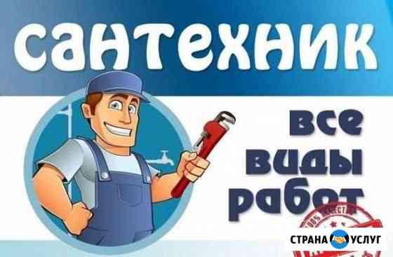 Сантехник Севастополь. 24/7. Срочный вызов Севастополь