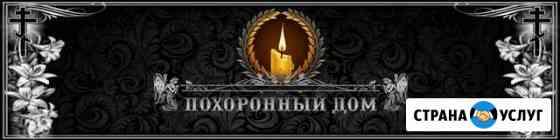 Ритуальные Услуги Ахтубинск