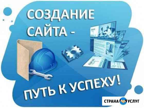 Сделаю сайт Нальчик