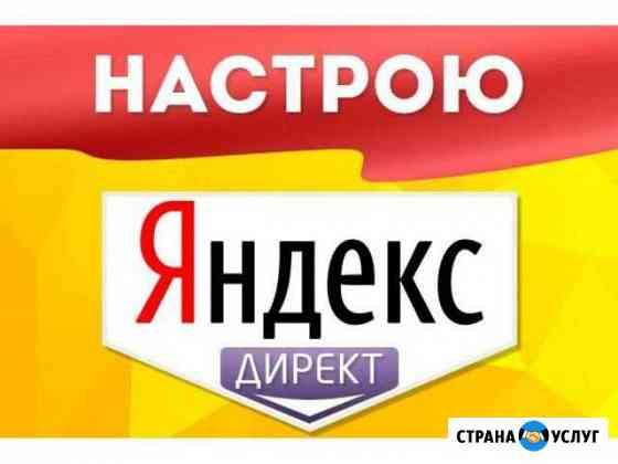 Настройка рекламы в Яндекс Директ поиск Киров