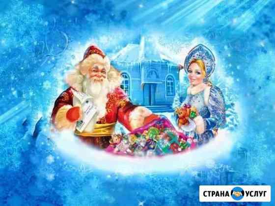 Дед Мороз и снегурочка на дом Нерюнгри